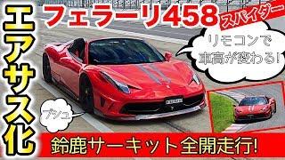 フェラーリをエアサス化 鈴鹿サーキットを本気で走ってみたら。|Ferrari 458 spider of NOBLESSE