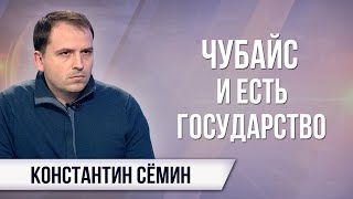 Константин Сёмин. Расхитители из Роснано освобождены судом