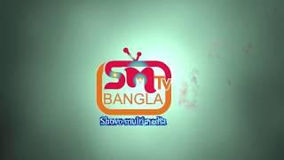 sm tv bangla