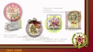 Наградная, сувенирная и памятная продукция к 70-летию Победы в Великой Отечественной войне(, 2015-04-10T13:43:10.000Z)
