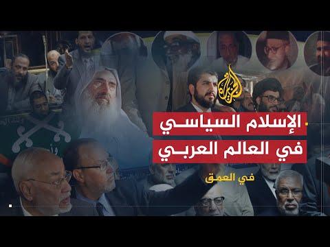 في العمق - الإسلام السياسي في عالمنا العربي
