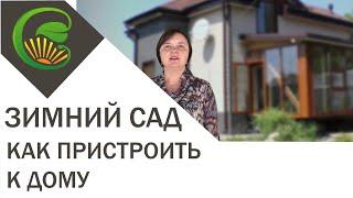 видео Зимний садв доме или как реализовать мечту