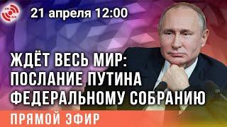 Ждёт весь мир: послание Путина Федеральному Собранию