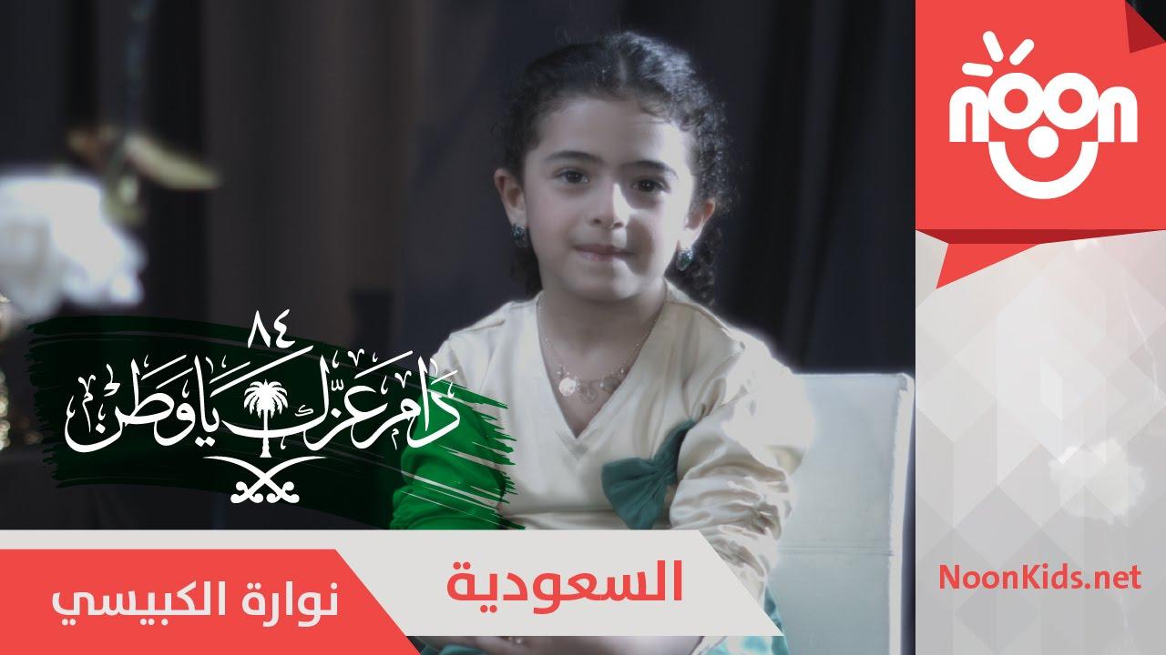 نوارة الكبيسي - دام عزك يا وطن   Nawarrah AlKobaiy - Dam Izzak Ya Watan