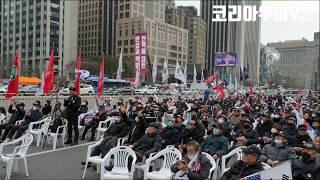 동화면세점앞 태극기집회 집결상황(0213)