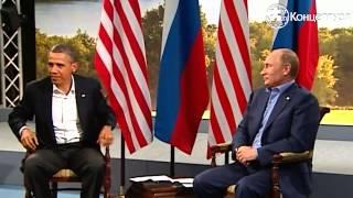 Почему весь мир подписался под проектом Путина?