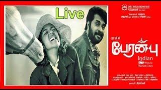 Peranbu Audio Launch  Live   P. L. Thenappan, Ram,Mammootty, Anjali,STV News 24/7 Live Stream