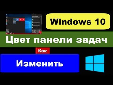 Как изменить цвет панель задач в windows 10