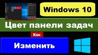 как сменить цвет Панели задач в Windows 7:8