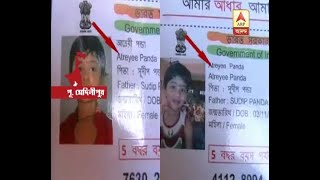 Aadhaar card number problem of this little girl from East Midnapore