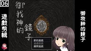 御我神的鏡子 繁中 #6 恐怖RPG 探索向 ⇀ 鏡子世界【諳石實況】