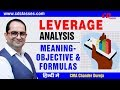 What is leverage analysis in finance -financial,Operating & Combined leverages Formulas and Concept