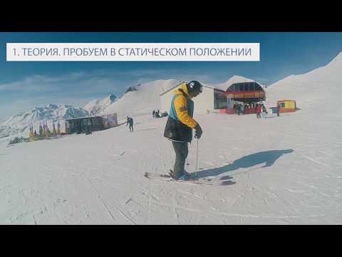 "Гудаури (Gudauri) 2019. Школа Ski Fun Style. Трюк ""OUTPUT 360"" (разворот на 360* в движении)."