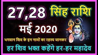 Singh Rashi 27 और 28  May 2020    Aaj ka Singh Rashifal   सिंह राशि 27 और 28  मई मंगलवार