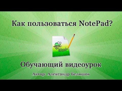 Как пользоваться программой notepad