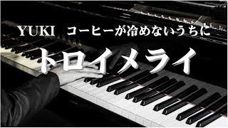 ピアノアレンジ YUKI トロイメライ コーヒーが冷めないうちに 主題歌