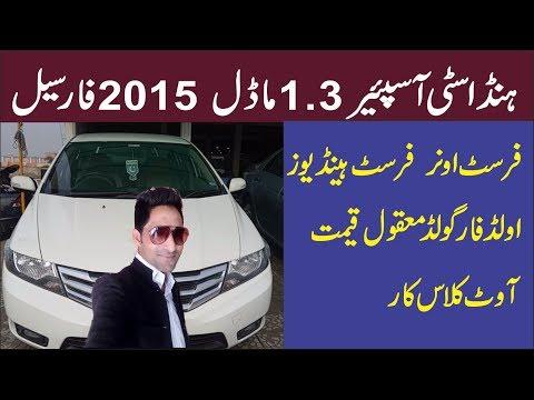 Used Honda Cars For Sale ! Honda City Aspire 1.3 Model 2015