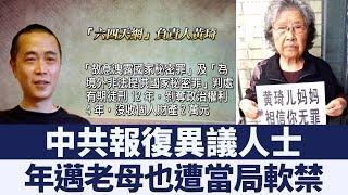 中共報復異議人士 六四天網負責人或命在旦夕|新唐人亞太電視|20190801