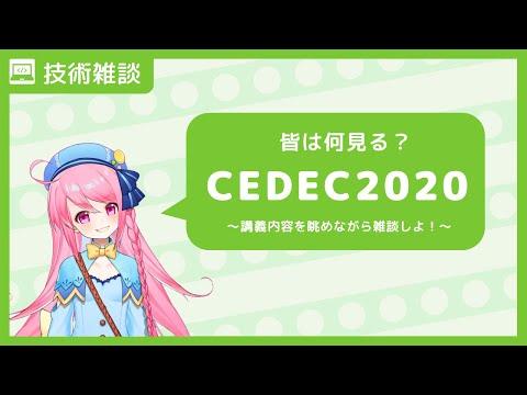 【技術雑談】CEDEC2020 皆はどのセッションを見る?