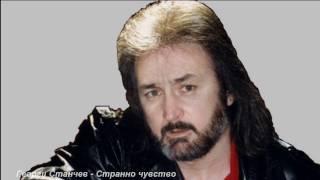Георги Станчев - Странно чувство - Georgi Stanchev