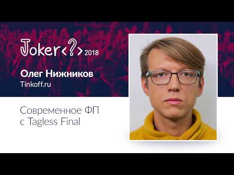 Олег Нижников — Современное ФП с Tagless Final