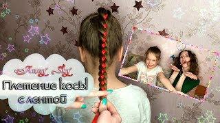 Плетение косы с лентой/Причёска за 5 минут