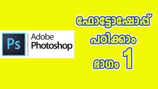 Photoshop CC Class 1 Malayalam Video Tutorial