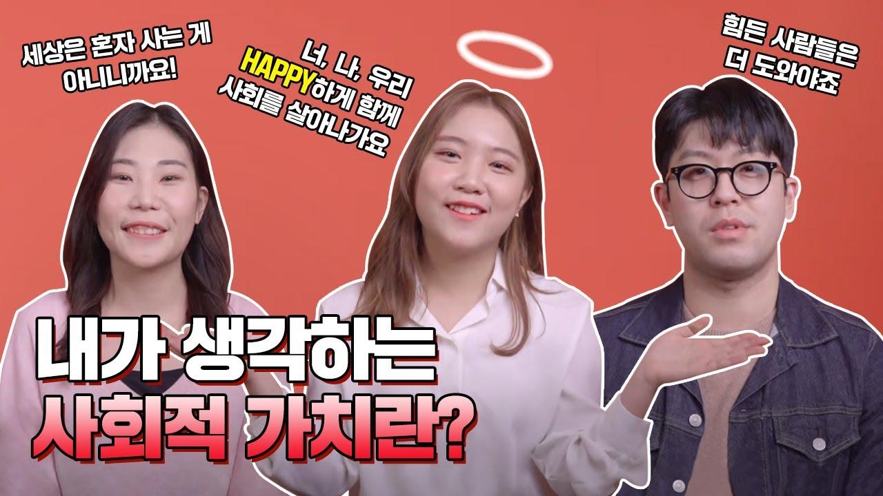 [SK그룹] 내가 생각하는 사회적 가치는?! (Feat.다양한 이해관계자가 답하다)
