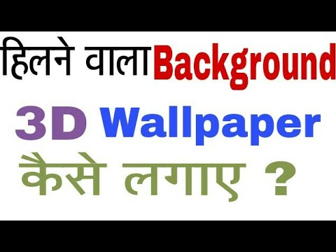 How To Set Animated Moving Wallpaper In Mobile Hindi /urdu Video | 3d Wallpaper Parallel 2017