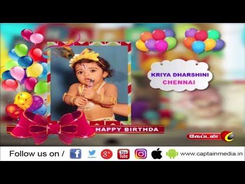 02.01.2019 | பிறந்த நாள் வாழ்த்துக்கள் | கேப்டன் டிவி | #Birthday #Babys | #kriya_dhiyashini | #mogana_prakash |   Like: https://www.facebook.com/CaptainTelevision/ Follow: https://twitter.com/captainnewstv Web:  http://www.captainmedia.in  About Captain TV  Captain TV, a standalone Tamil General Entertainment Satellite Television Channel was launched on April 14 2010. Equipped with latest technical Infrastructure to reach the Global Tamil Population A complete entertainment and current affairs channel which emphasison • Social Awareness • Uplifting of Youth • Women development Socially and Economically • Enlighten the social causes and effects and cover all other public views  Our vision is to be recognized as the world's leading Tamil Entrainment, News  and Current Affairs media network most trusted, reaching people without any barriers.  Our mission is to deliver informative, educative and entertainment content to the world Tamil populations which inspires people through Engaging talented, creative and spirited people. Reaching deeper, broader and closer with our content, platforms and interactions. Rebalancing Tamil Media by representing the diversity and humanity of the world. Being a hope to the voiceless. Achieving outstanding results efficiently.
