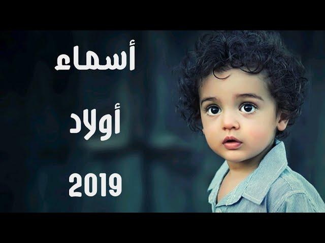 أسماء اولاد من القرآن وأسماء جديدة ونادرة مع معانيها 2019 Youtube
