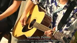 関ジャニ∞ - Heavenly Psycho