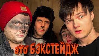 БЭКСТЕЙДЖ Простоквашино с Кузьмой
