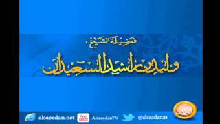 هل صح عن النبي صلى الله عليه وسلم قول خادم القوم سيدهم Youtube