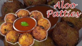 Aloo Patties Recipe | आलू पेटिस | How to make Aloo Patties at home