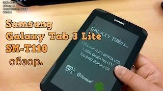 samsung Galaxy Tab 3 Lite SM-T113 обзор