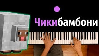 Чикибамбони ● караоке | PIANO_KARAOKE ● ᴴᴰ + НОТЫ & MIDI