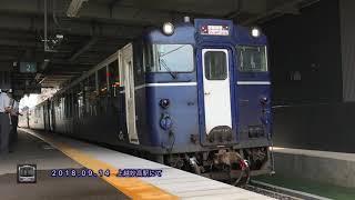 【観光列車】越乃 Shu*Kura キハ40系改造車 上越妙高発車 【JR職員の見送り有】