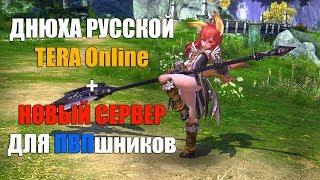 дНЮХА русской TERA Online  новый СЕРВЕР для ПВПшников