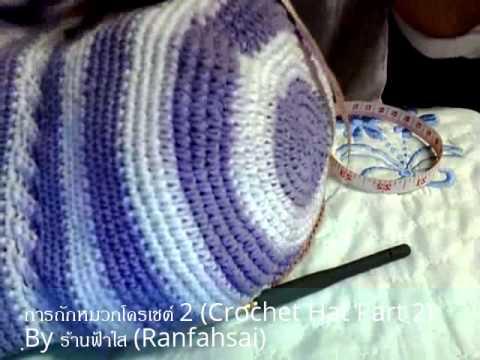หมวกปีก โครเชต์ 2 (Crochet Hat Part 2)