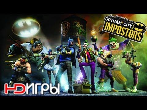 Gotham City Impostors. Русский трейлер '2012' HD