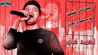 ابن الاكابر احمد عامر - اغنية ولاد اللئيمة - - 2019 - توزيع خضري العادلي