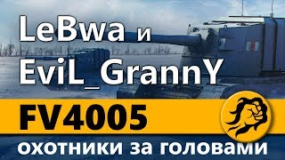 FV4005 - ОХОТНИКИ ЗА ГОЛОВАМИ! LeBwa и EviL_GrannY