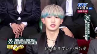 [ENG] 161220 GTV 娱乐百分百 Monsta X Taiwan Fanmeeting Interview Mp3