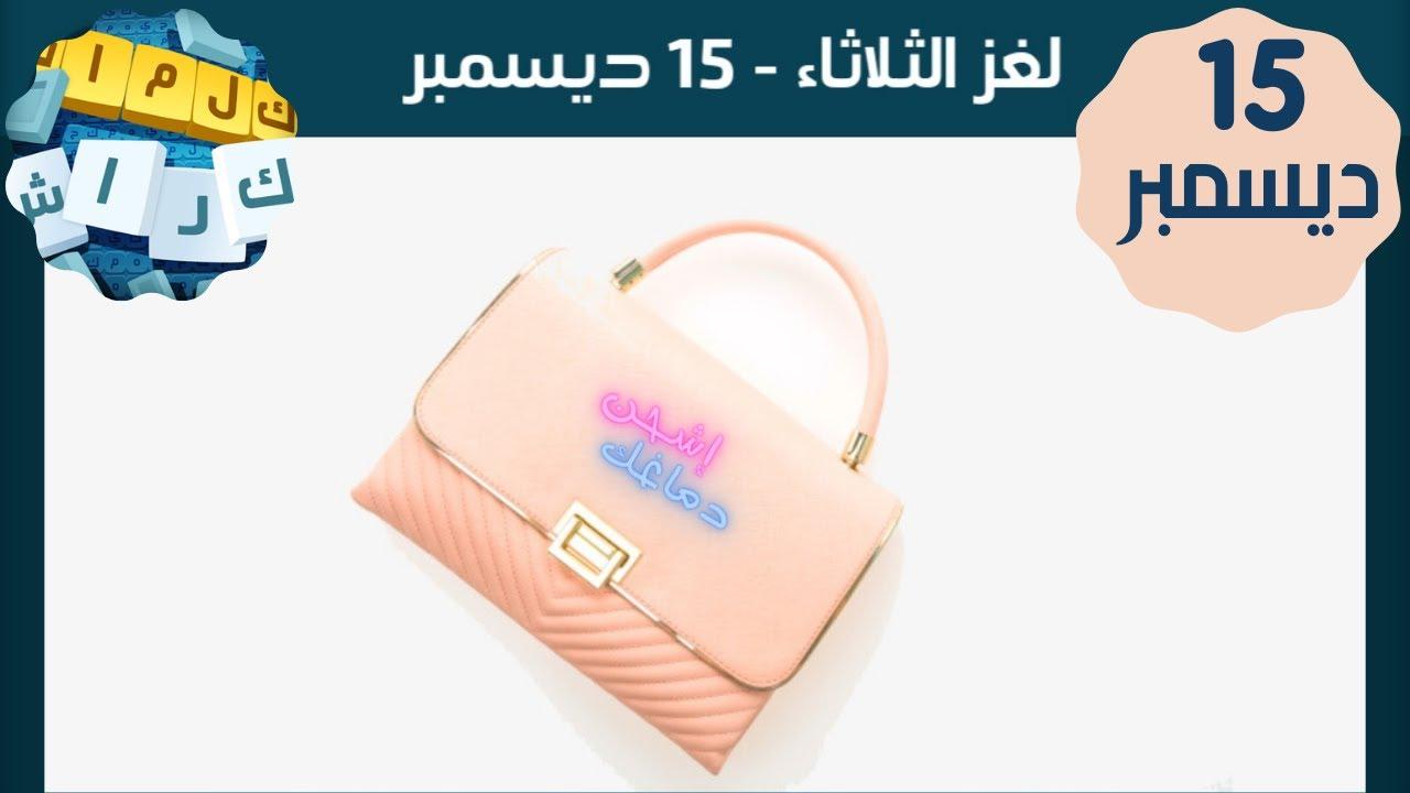 حل لغز الثلاثاء 15 ديسمبر 2020 لغز شنطة حريمي كلمات كراش اللغز اليومى 15th