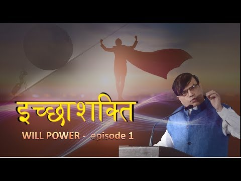 WILL POWER - The Key To SUCCESS || HINDI VIDEO || Dr Mrugesh Vaishnav