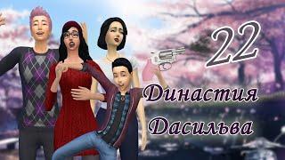 The Sims 4. Династия Дасильва #22 Любовные похождения.