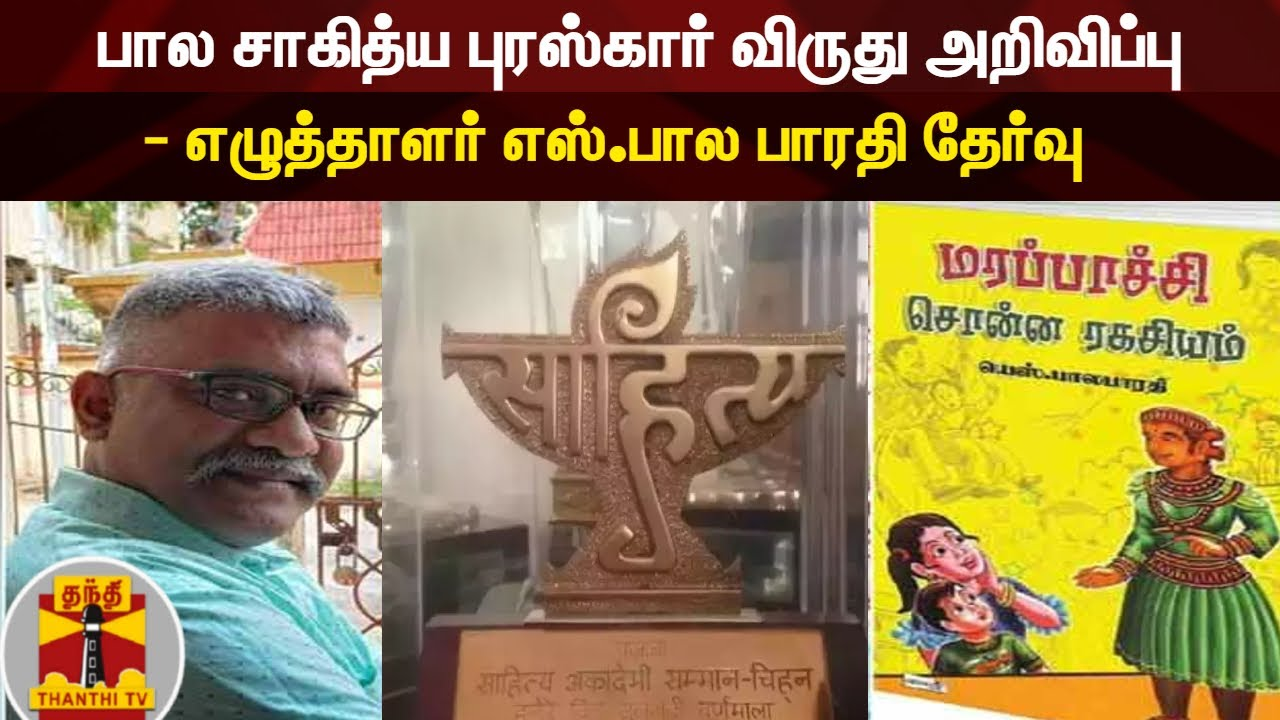 பால சாகித்ய புரஸ்கார் விருது அறிவிப்பு - எழுத்தாளர் எஸ்.பால பாரதி தேர்வு -  YouTube