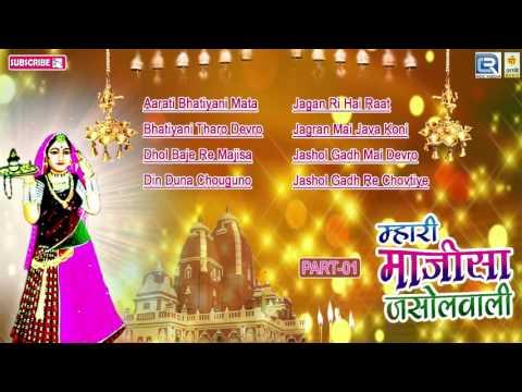 Marwadi New Song 2016   Mahari Majisa Jasol Vadi -1   Shyam Paliwal   Bhatiyani Maa Bhajan   JUKEBOX