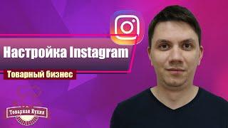 Як налаштувати рекламу в Instagram. Запуск таргетованої реклами в instagram